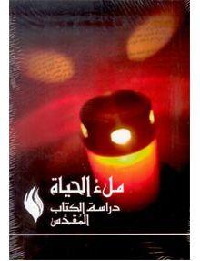 Bible d'étude Esprit et Vie en arabe